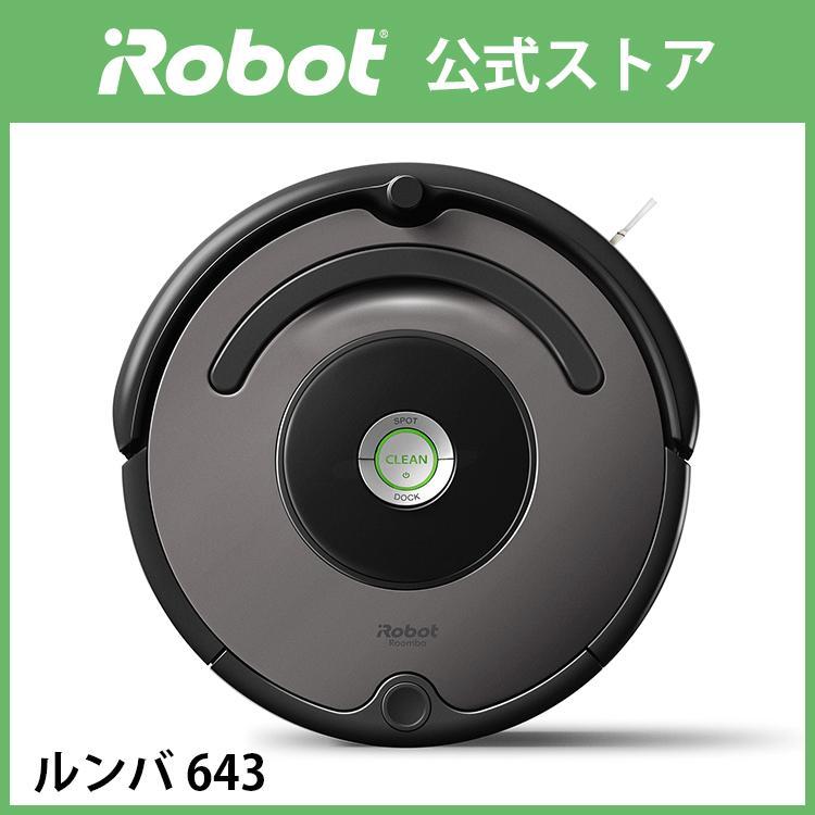 公式店 『 ルンバ 643 』 アイロボット ロボット掃除機 irobot 掃除 ...