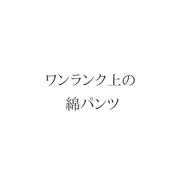 シンプルに美しくなるチノパン レディース ストレートパンツ ウエスト伸びる ゴムパンツ ズボン irodori-bijin 16