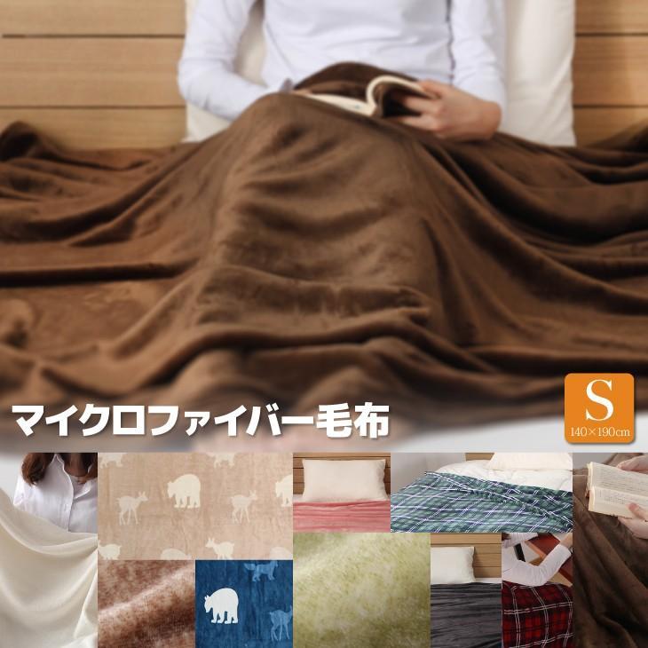 毛布 シングル マイクロファイバー毛布 ブランケット 抗菌防臭加工付き! かわいい色がいっぱい全13色|irodori-st