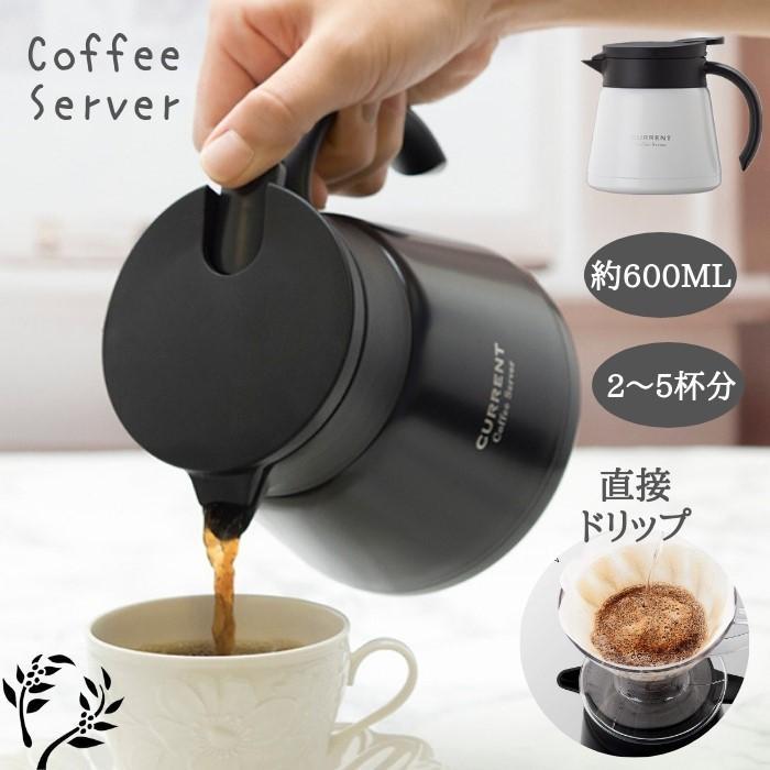コーヒーサーバー コーヒー 珈琲 ドリップ 保温 保冷 コーヒーポット ドリップポット ステンレスポット 600ML ACS-601 CURRENT「カレント」|irodorikukan