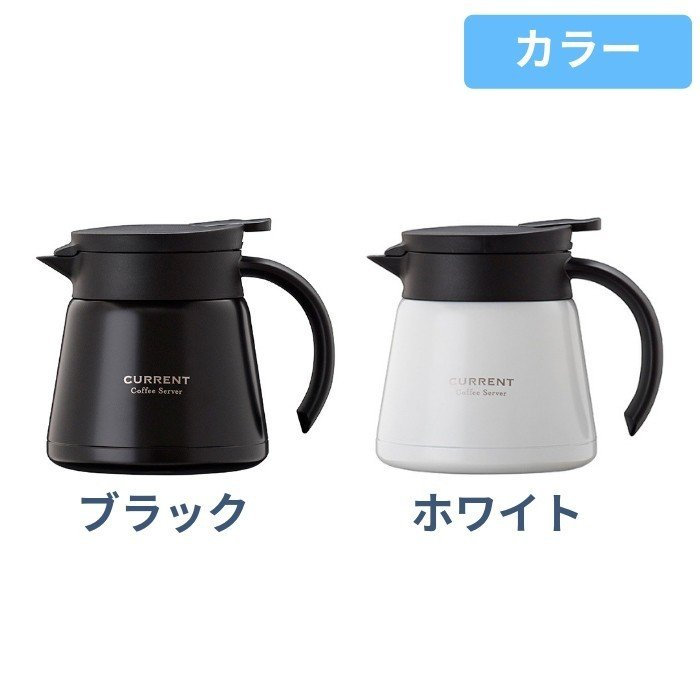 コーヒーサーバー コーヒー 珈琲 ドリップ 保温 保冷 コーヒーポット ドリップポット ステンレスポット 600ML ACS-601 CURRENT「カレント」|irodorikukan|04