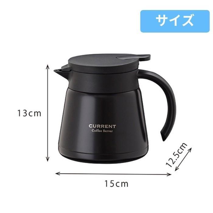 コーヒーサーバー コーヒー 珈琲 ドリップ 保温 保冷 コーヒーポット ドリップポット ステンレスポット 600ML ACS-601 CURRENT「カレント」|irodorikukan|05