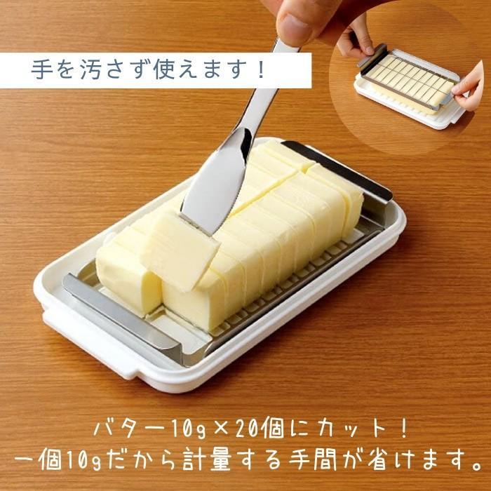 日本製 ステンレスカッター式 バターケース バターナイフ付 BTG2DX スケーター 184512[TOKU]|irodorikukan|02