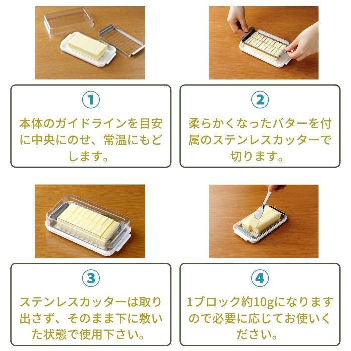 日本製 ステンレスカッター式 バターケース バターナイフ付 BTG2DX スケーター 184512[TOKU]|irodorikukan|05