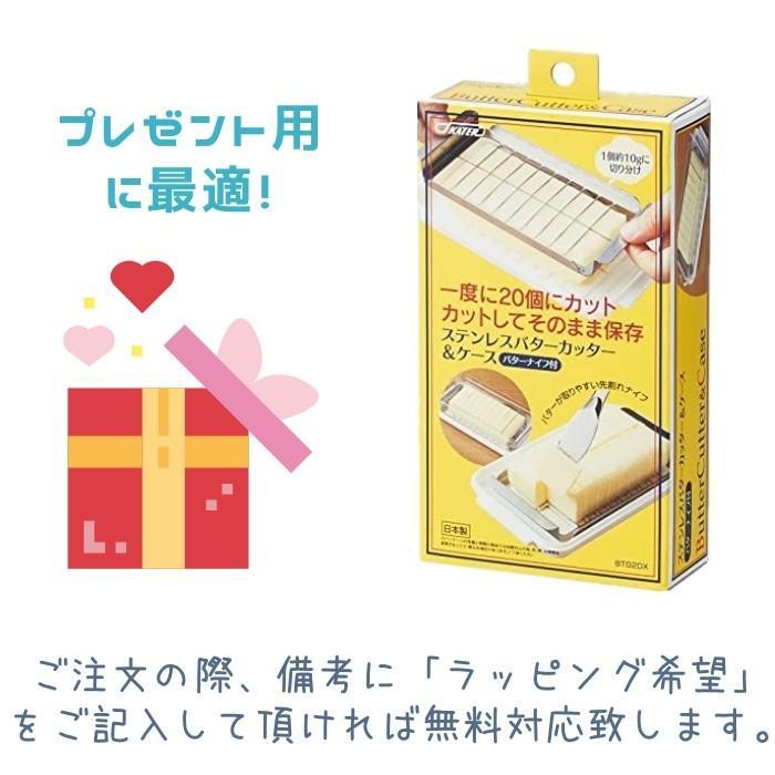 日本製 ステンレスカッター式 バターケース バターナイフ付 BTG2DX スケーター 184512[TOKU]|irodorikukan|07