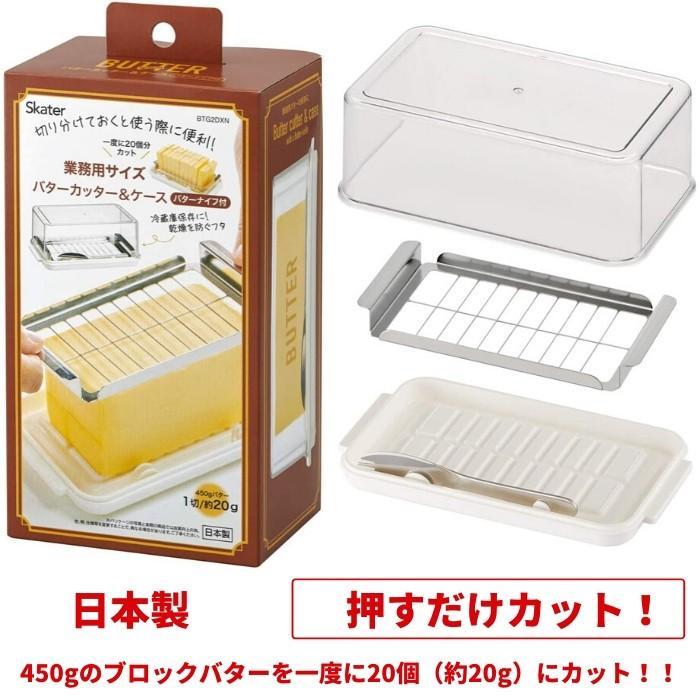 日本製 ステンレスカッター式 バターケース バターナイフ付 BTG2DXN スケーター 487705|irodorikukan
