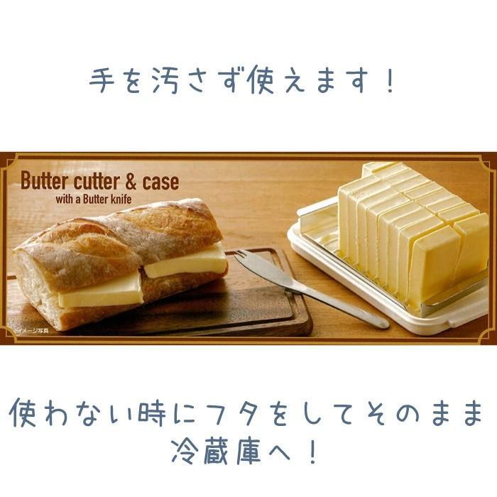 日本製 ステンレスカッター式 バターケース バターナイフ付 BTG2DXN スケーター 487705|irodorikukan|02