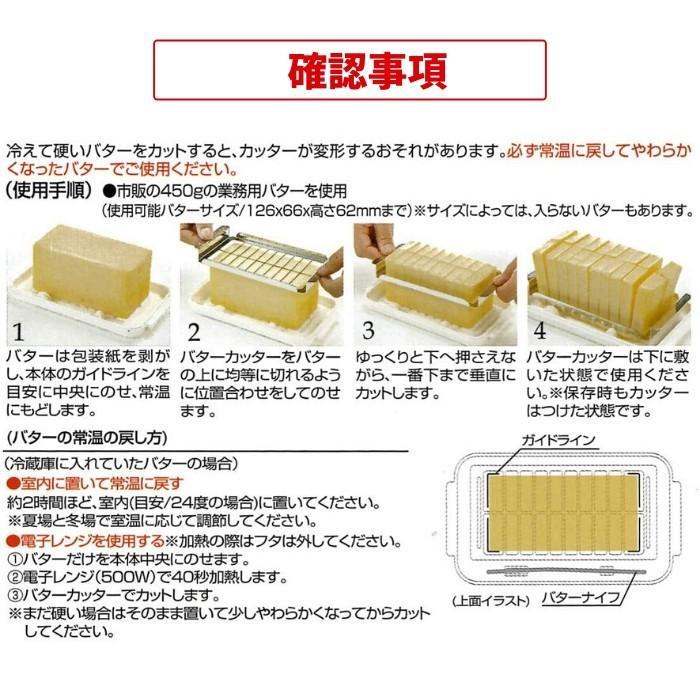 日本製 ステンレスカッター式 バターケース バターナイフ付 BTG2DXN スケーター 487705|irodorikukan|03