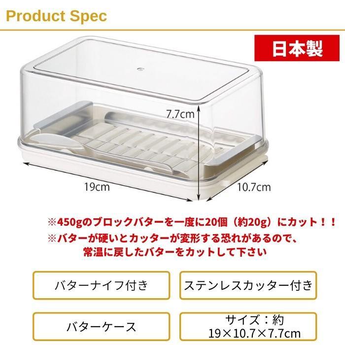 日本製 ステンレスカッター式 バターケース バターナイフ付 BTG2DXN スケーター 487705|irodorikukan|04