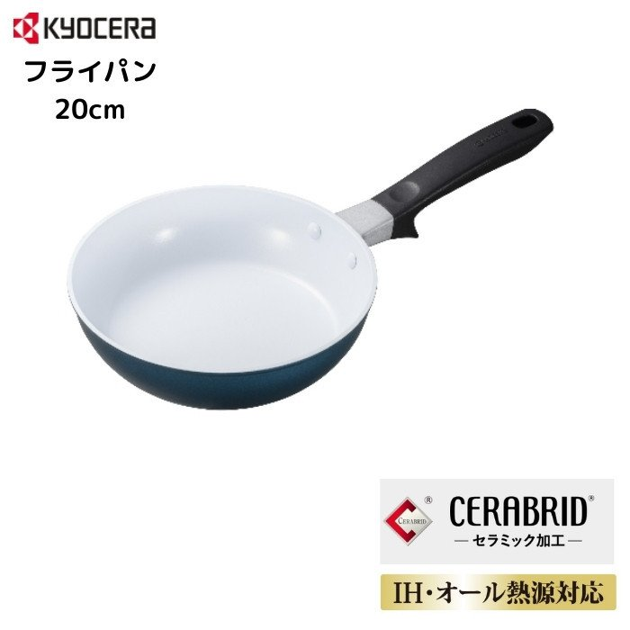 京セラ フライパン IH セラミック 20cm CF-20C-WBU-BC IH対応 深型 ガス 揚げ物 煮物 セラブリッド 884483|irodorikukan