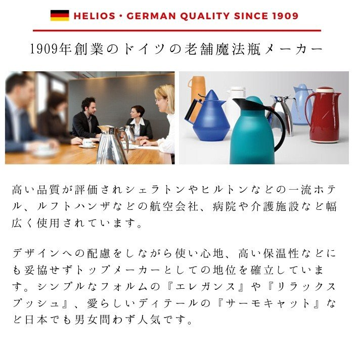 HELIOS STANDARD スタンダード ドイツ製 卓上 ガラス製魔法瓶 1L 1リットル 水筒 保温 ポット キッチン用品 北欧 シンプル かわいい おしゃれ ヘリオス 368544|irodorikukan|02
