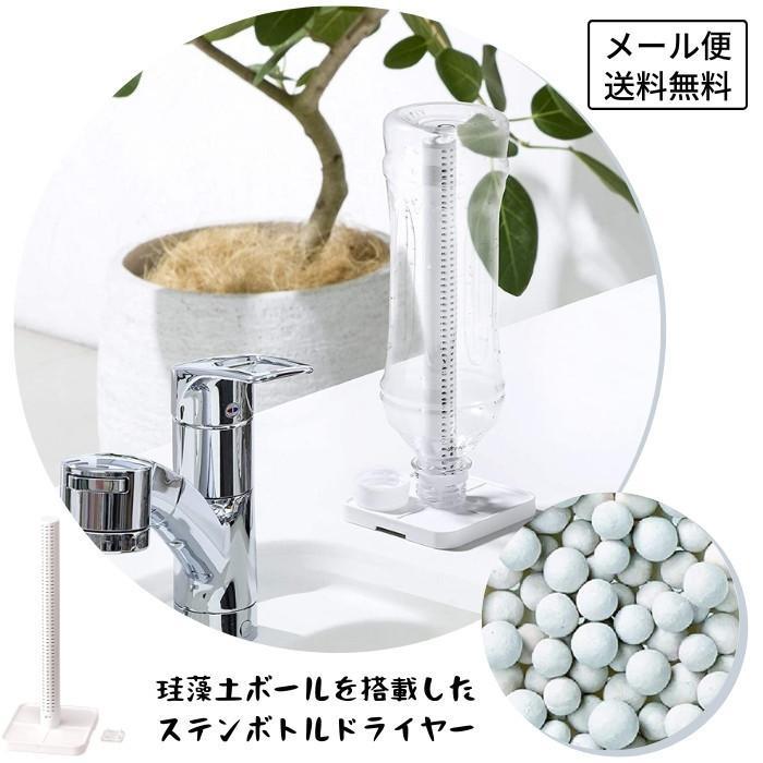 珪藻土 エコ ドライヤー 乾燥 ペットボトル 水筒 フリーザ--バック ホワイト 1個 HO2078 メール便対応 アネスティカンパニー irodorikukan