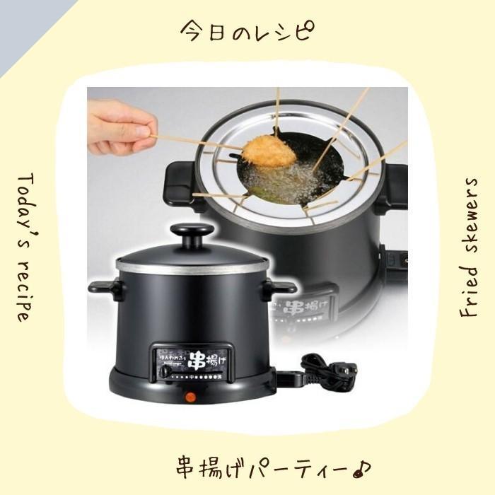 ほんわかふぇ 電気卓上 串揚げ鍋 HR-8952 日本製 和平フレイズ irodorikukan 02