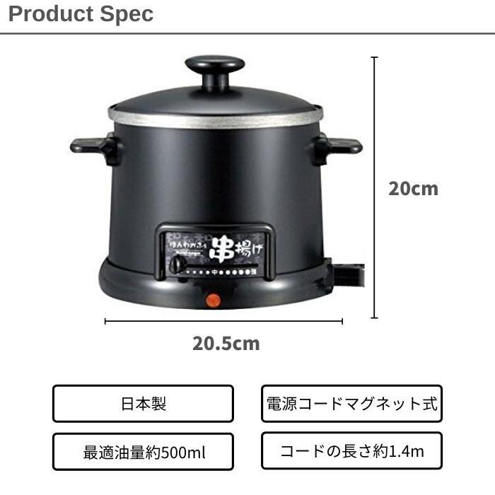 ほんわかふぇ 電気卓上 串揚げ鍋 HR-8952 日本製 和平フレイズ irodorikukan 05