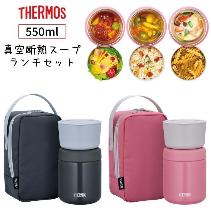 サーモス 550ml 弁当箱 真空断熱スープランチセット JBY-550 ランチグッズ Thermos|irodorikukan