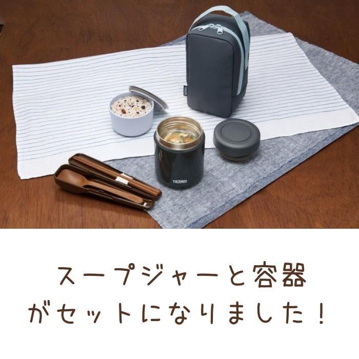 サーモス 550ml 弁当箱 真空断熱スープランチセット JBY-550 ランチグッズ Thermos|irodorikukan|02