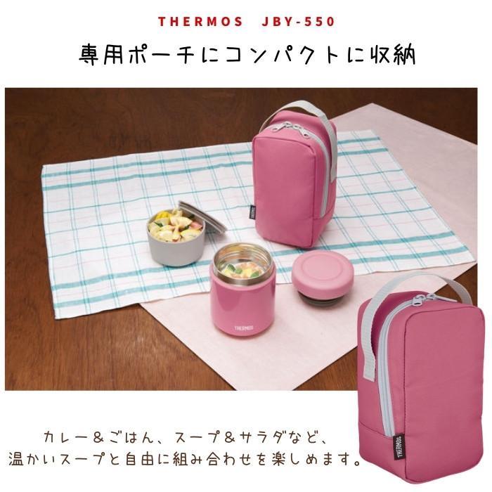 サーモス 550ml 弁当箱 真空断熱スープランチセット JBY-550 ランチグッズ Thermos|irodorikukan|05