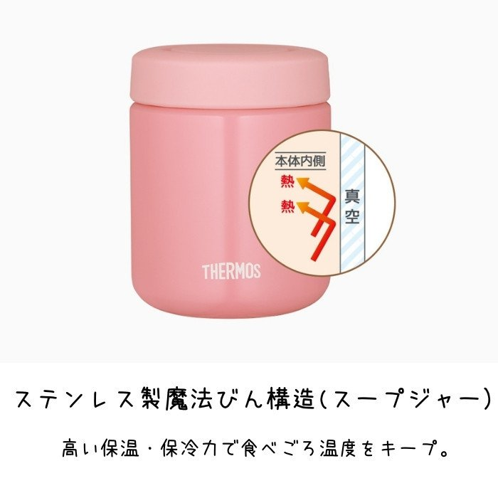 サーモス 550ml 弁当箱 真空断熱スープランチセット JBY-550 ランチグッズ Thermos|irodorikukan|07