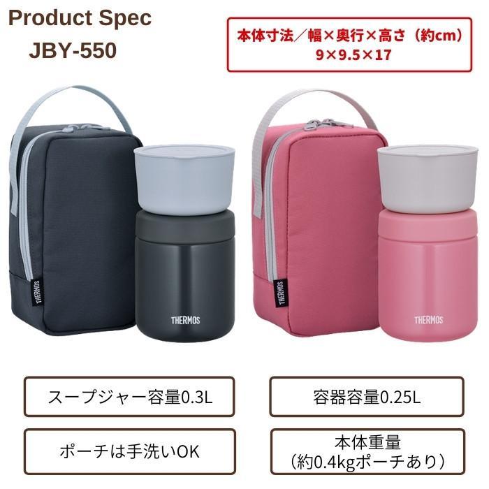 サーモス 550ml 弁当箱 真空断熱スープランチセット JBY-550 ランチグッズ Thermos|irodorikukan|10