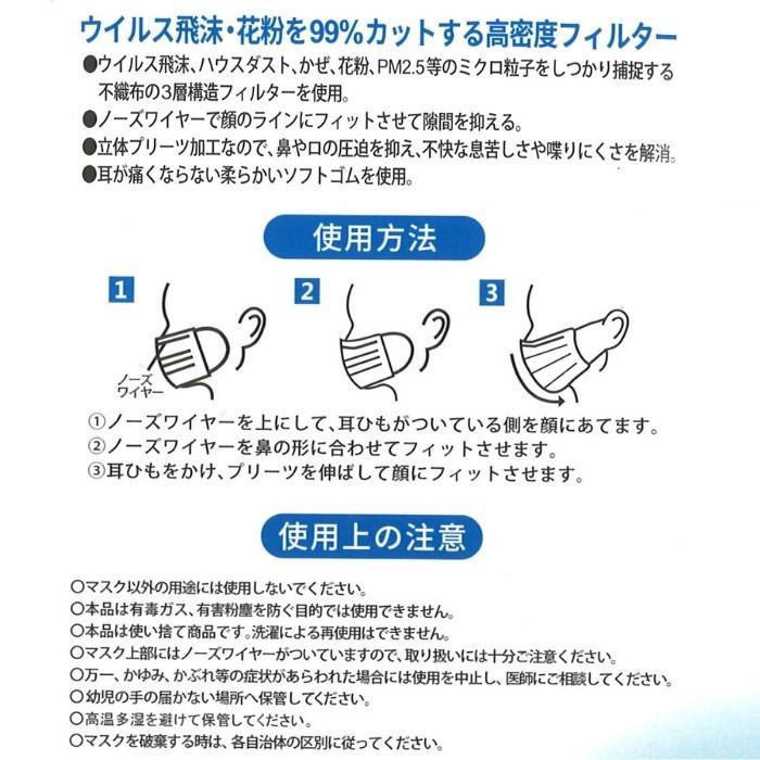 マスク 50枚 個包装 不織布マスク 大人サイズ 三層構造マスク 国内発送|irodorikukan|03