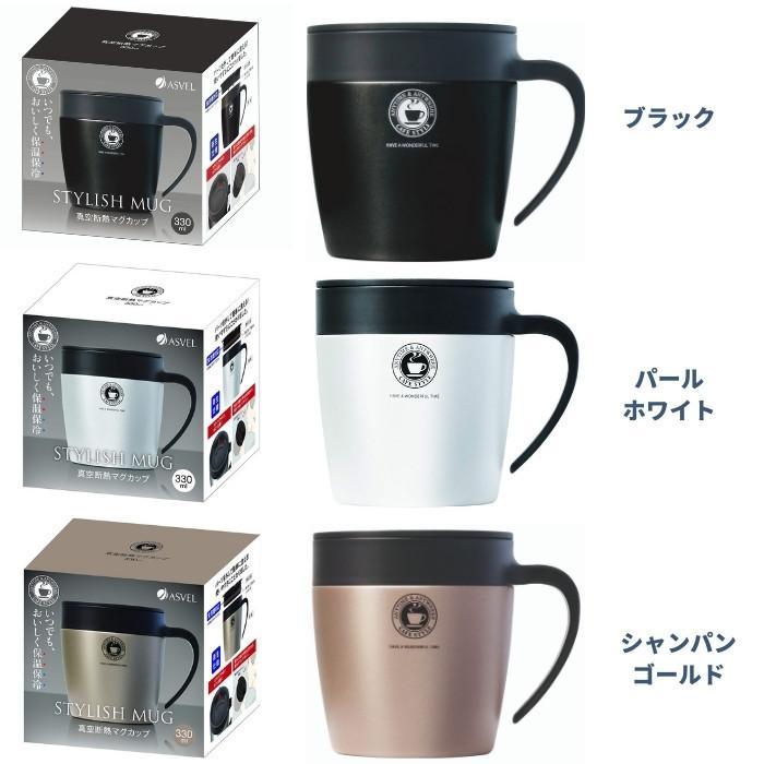 アスベル おしゃれ マグカップ ステンレス 蓋付き フタ付 330ML MG-S330N 保冷 保温 コーヒー タンブラー 水筒|irodorikukan|04