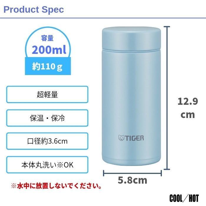 タイガー 水筒 おしゃれ 子供 大人 200ml ステンレス ミニ ボトル MMP-J021 軽量 サハラ Tiger irodorikukan 09