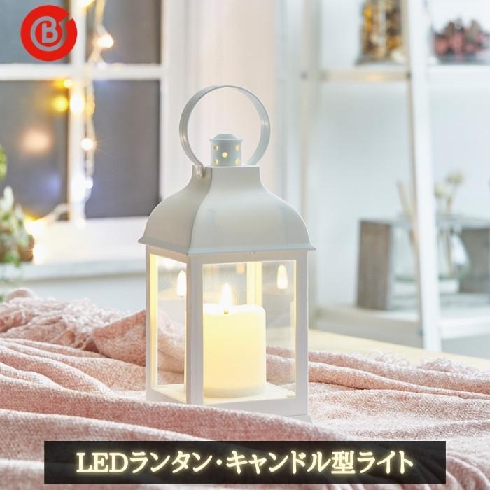ベストコ LED ランタン ハウスカーブ ND-591 電池式 リューマル 防災グッズ 防災用品 ライト 間接照明 おしゃれ クリスマス 250501/insta|irodorikukan
