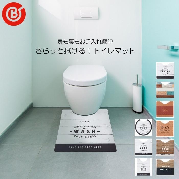トイレマット 拭ける 60×60cm 60×55cm 60×80cm おしゃれ 北欧 PVC 撥水 ベストコ|irodorikukan