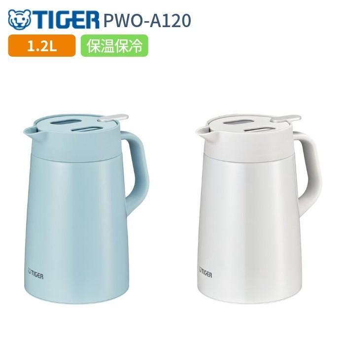 タイガー ステンレス ポット おしゃれ 1.2L PWO-A120 保温 保冷 Tiger|irodorikukan
