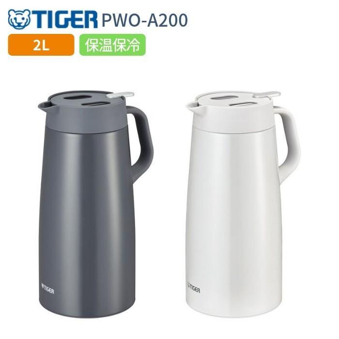 タイガー ステンレス ポット おしゃれ 2.0L PWO-A200 保温 保冷 Tiger irodorikukan