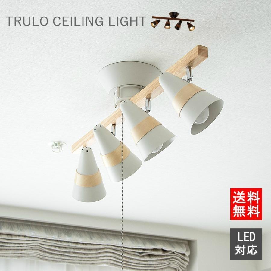 トゥルーロ 照明 おしゃれ 4灯 シーリングライト LED 対応  洋風 北欧 ダイニング リビング 天井 居間 天井照明 インテリア TRULO RCS41 母の日|irodorikukan