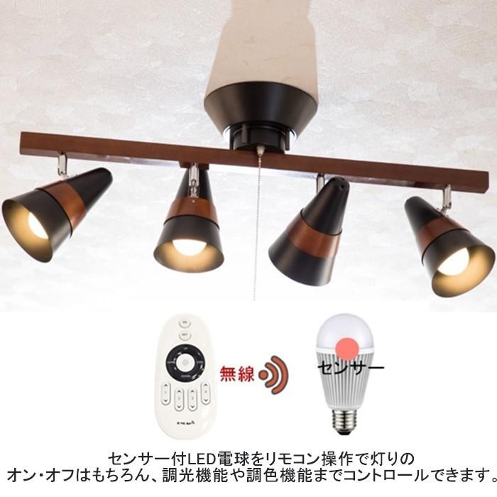 トゥルーロ 照明 おしゃれ 4灯 シーリングライト LED リモコン 付き 天井照明 北欧 ハンギング 和室 和風 カフェ 階段 トイレ 玄関 寝室 モダン ダイニング用 イ|irodorikukan|11