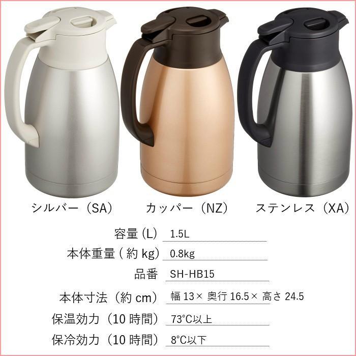 象印 ステンレス ポット 水筒 おしゃれ 保温 保冷 1.5リットル SH‐HB15-NZ カッパー コーヒー|irodorikukan|05