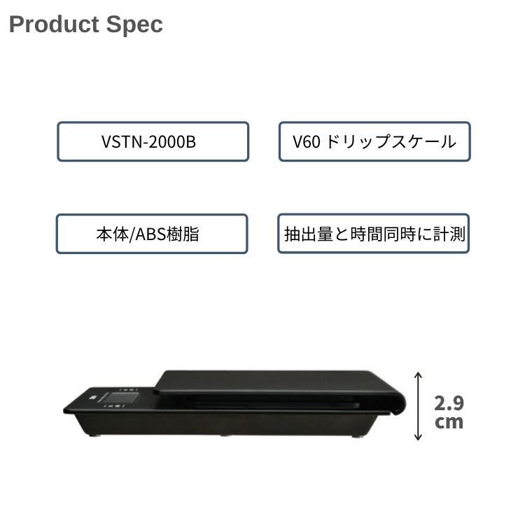 ハリオ V60 ドリップスケール VSTN-2000B コーヒー 珈琲 HARIO 4977642021907 irodorikukan 04