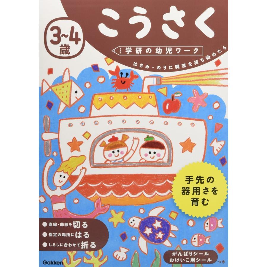 3~4歳 こうさく (学研の幼児ワーク)|iroiro-os