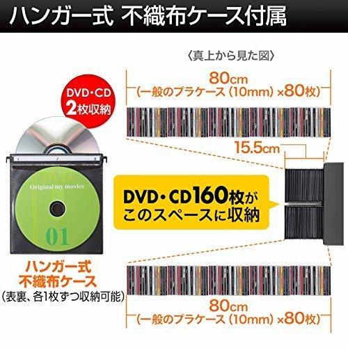 サンワダイレクト DVD・CD収納ケース 大容量 160枚収納 ワンプッシュで自動オープン! ブラック 200-FCD038|iron-peace|04