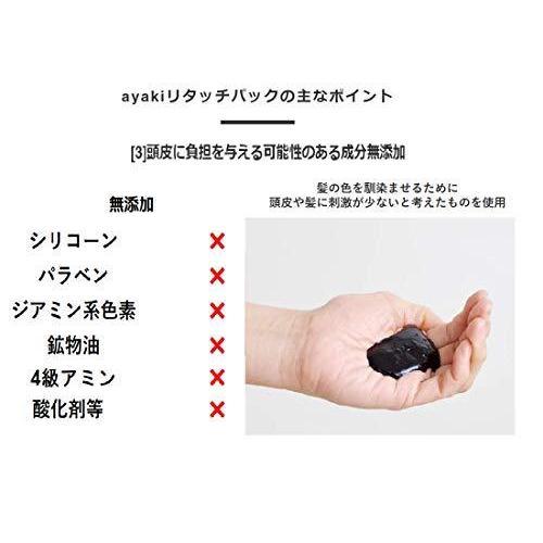 【 ノンシリコーン 鉱物油 無添加 白髪染め 】ayaki リタッチパック 190 g スペシャルセット (ヘアダイブラシ コラ iron-peace 03