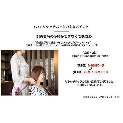 【 ノンシリコーン 鉱物油 無添加 白髪染め 】ayaki リタッチパック 190 g スペシャルセット (ヘアダイブラシ コラ iron-peace 07