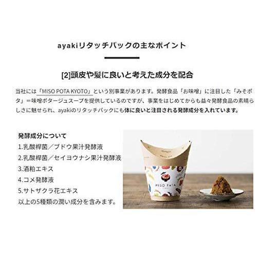 【 ノンシリコーン 鉱物油 無添加 白髪染め 】ayaki リタッチパック 190 g スペシャルセット (ヘアダイブラシ コラ iron-peace 08