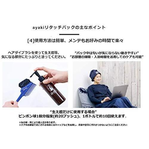 【 ノンシリコーン 鉱物油 無添加 白髪染め 】ayaki リタッチパック 190 g スペシャルセット (ヘアダイブラシ コラ iron-peace 10