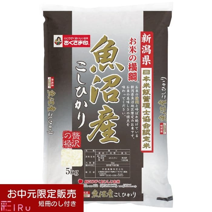 お中元 食品 グルメ 米 御中元 限定販売 ギフト 贈り物 お返し おくさま印 新潟県魚沼産こしひかり 2kg