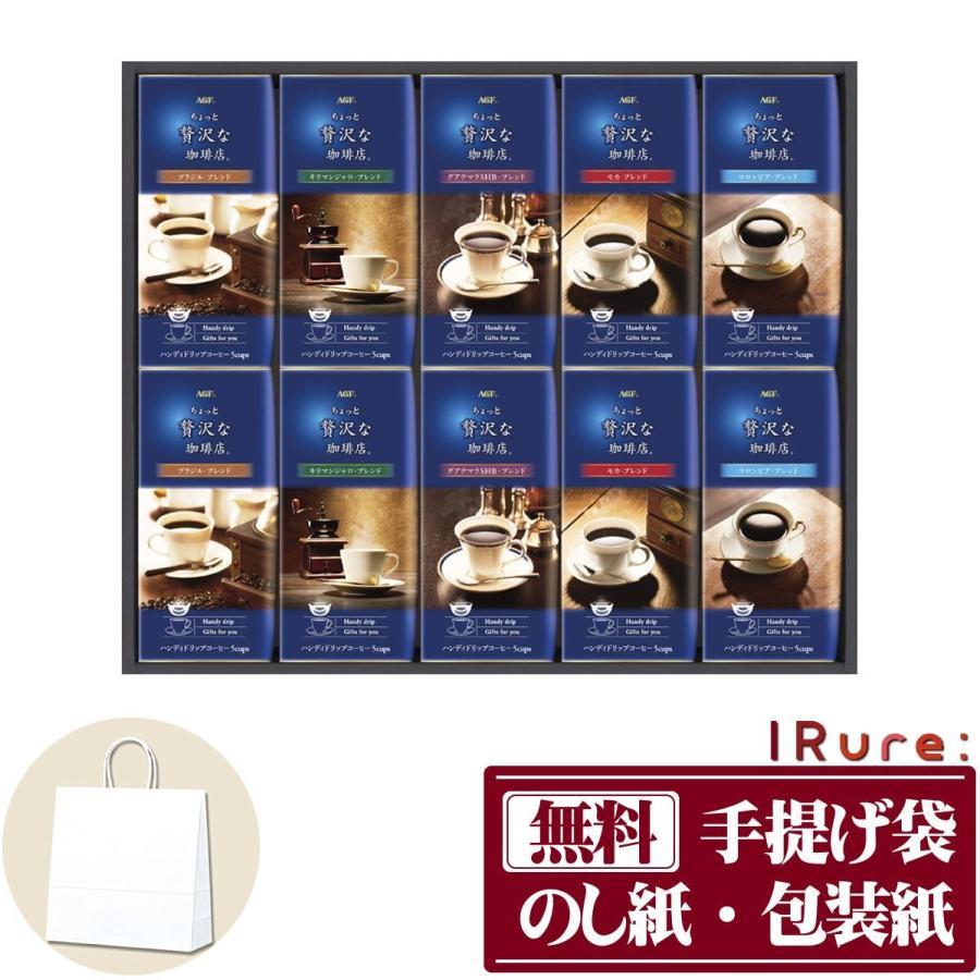 ギフト 出産祝い 内祝い 誕生日プレゼント 出産内祝い ソフトドリンク 飲料 コーヒー ドリップコーヒー AGF  ちょっと贅沢な珈琲店ドリップコーヒーギフト|iru