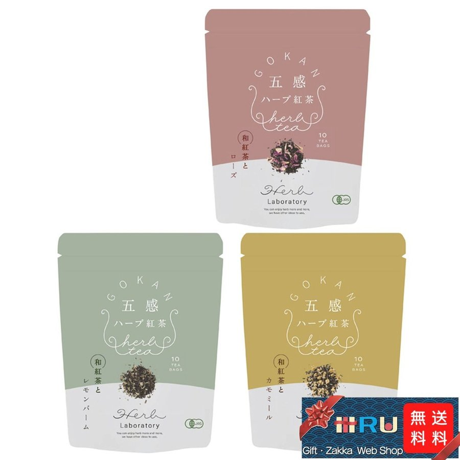 ギフト 出産祝い 内祝い 誕生日プレゼント 出産内祝い ソフトドリンク 飲料 紅茶 ティーバッグ ハーブラボラトリー  五感ハーブ紅茶3種ギフトセット|iru