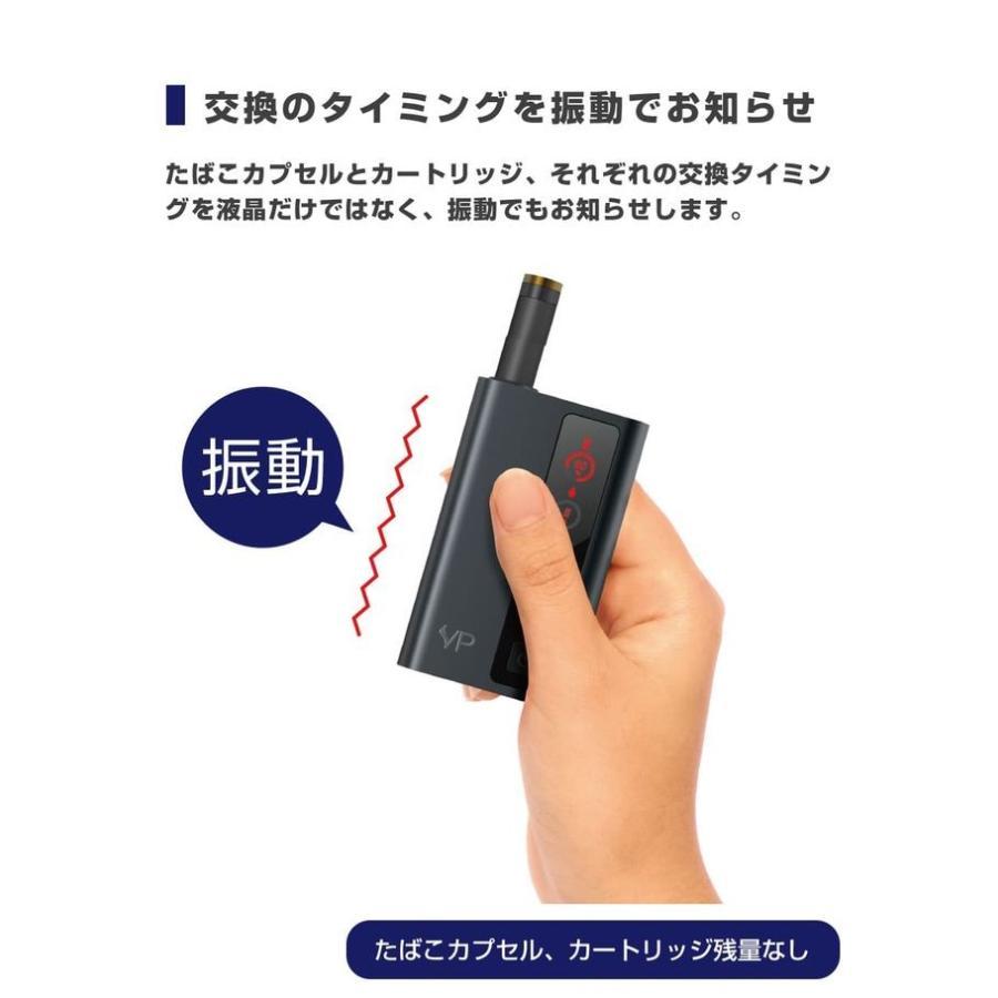 プルームテック たばこカプセル使用 VP JAPAN V-TECH ブイピージャパン ヴイテック スターターセット プルームテック互換機 プルームテック加熱式タバコ|iru|06