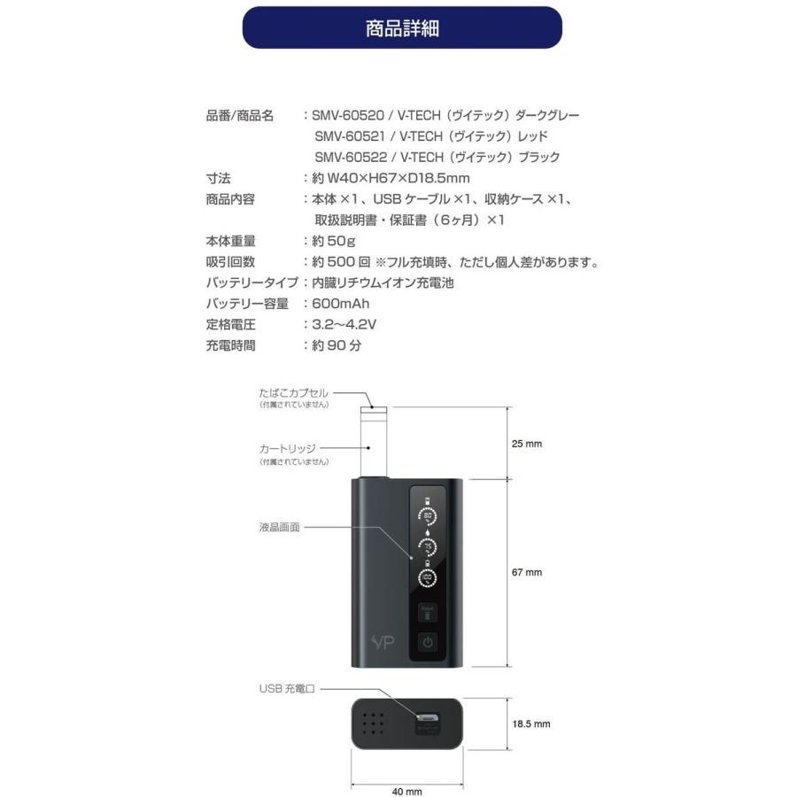 プルームテック たばこカプセル使用 VP JAPAN V-TECH ブイピージャパン ヴイテック スターターセット プルームテック互換機 プルームテック加熱式タバコ|iru|10