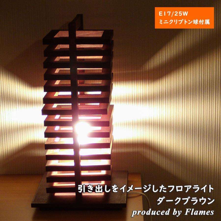 Flames hikidashi dark 褐色 フレイムス ヒキダシ ダークブラウン 和モダン ウッド 木製