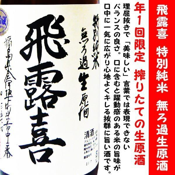日本酒 飛露喜 特別純米 無濾過生原酒 1800ml  (ひろき) 年1回限定 搾りたての生原酒!|is-mart