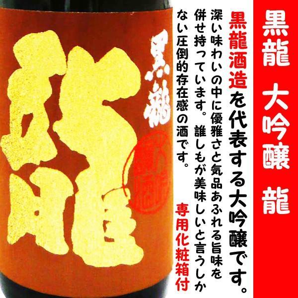 日本酒 黒龍 大吟醸 龍 1800ml 専用化粧箱入 (こくりゅう) 黒龍酒造を代表する大吟醸です!