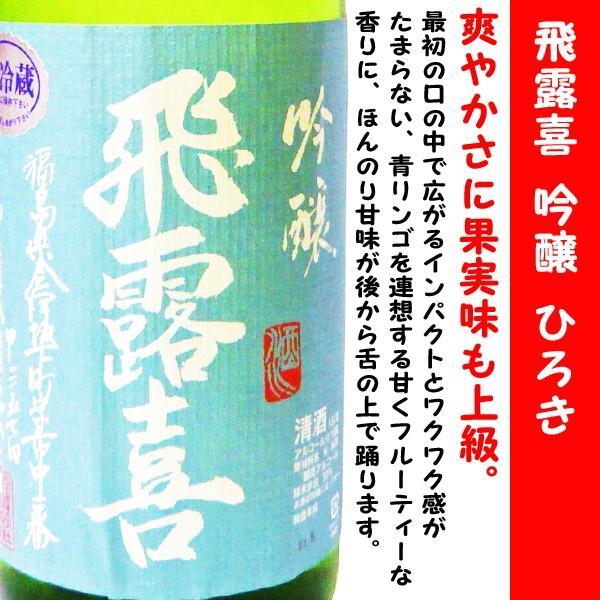 日本酒 飛露喜 吟醸 生詰 1800ml  (ひろき)  爽やかさに果実味も上級!!|is-mart