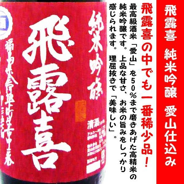 日本酒 飛露喜 純米吟醸 愛山 1800ml  (ひろき) 飛露喜の中でも一番稀少品!!|is-mart|02